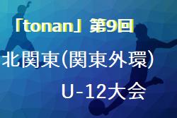 栃木参戦チーム掲載 北関東U-12大会 8/2~ 群馬 | 2019年度「tonan」第9回北関東(関東外環)U-12少年サッカー大会in GUNMA 群馬