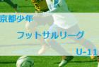 2019年度 京都少年フットサルリーグU-10(かんぽ生命京都支店杯)11/11結果更新しました!次節日程情報お待ちしています!