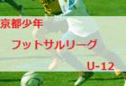 2019年度 京都少年フットサルリーグU-11(かんぽ生命京都支店杯)11/11結果更新しました!次節日程情報お待ちしています!