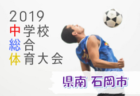 優勝はあげな中 2019OFA第11回沖縄県中学校女子夏季サッカー選手権大会