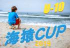 JFA U-11サッカーリーグ 2019 京都 前期 全日程終了!最終順位掲載!