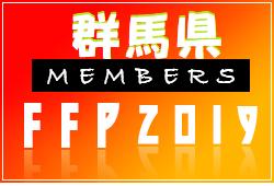 【群馬県】参加メンバープレイバック!2019 JFAフットボールフューチャープログラムトレセン研修会(FFP)2019/8/1~8/4