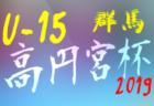 高円宮杯 JFA U-15サッカーリーグ2019群馬 ウルトラリーグ優勝は上州FC!全日程終了、続報募集しています!