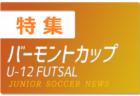 優勝はSSS FC プリウスカップ | 2019年度プリウスカップ第32回山口県少年サッカー選手権大会山口ブロック予選