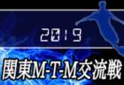 【全結果掲載&リーグ戦表反映】関東M-T-M交流戦 in 群馬 2019