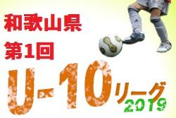 2019年度 第1回U-10リーグ 和歌山 1/19までの結果更新 次戦は1/26