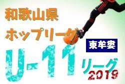 情報募集 U-11ホップリーグ東牟婁 | U-11サッカーリーグ2019和歌山ホップリーグ 東牟婁ブロック