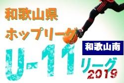 結果更新6/22 U-11ホップリーグ和歌山南 | U-11サッカーリーグ2019和歌山ホップリーグ 和歌山南ブロック