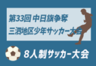 2019年度 神奈川県8人制少年サッカー大会綾瀬市内予選 U-11 10/14最終節中止で大会中止!県大会は綾南オレンジが出場!