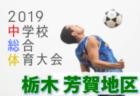 2019年度 ディアブロッサカップ in 福山 6年生の部(広島県開催)優勝はディアブロッサ高田FC!