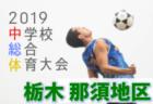 7/15結果更新 高円宮L U-15神奈川 | 高円宮杯JFA U-15サッカーリーグ2019 神奈川県大会 1stステージ