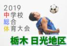 2019年度フジパンカップU-12 西三河大会(愛知)豊田東、ペレニアル、豊田AFC、ドリーム愛知が代表に決定!