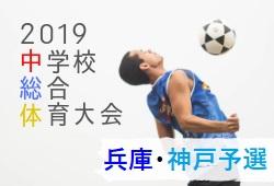 2019年度 第71回神戸市中学校総合体育大会サッカーの部 優勝は本山中!高倉中も県大会へ!