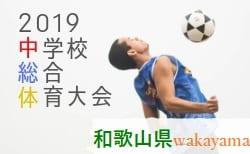 2019年度 第70回和歌山県中学校総合体育大会・サッカー競技 7/25~27 組み合わせ掲載!