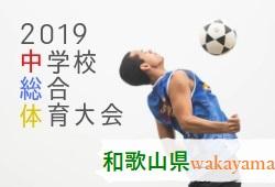 2019年度 第70回和歌山県中学校総合体育大会・サッカー競技 7/25~27 地区予選情報募集中!