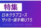 あの日本代表選手の名前も!クラブユース選手権U-15 歴代優勝チームやMVPまとめ