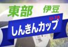 2019年度 しんきんカップ第34回静岡県キッズU-10サッカー大会 東部伊豆地区予選 優勝は長岡SSS!