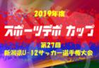 2019年度 NFAサッカーリーグ U-12 奈良県 前期 2部リーグ 全日程終了 最終結果確定
