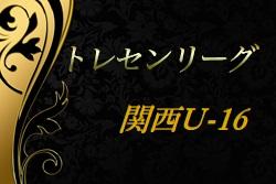 2019関西トレセンU-16リーグ【前期】 優勝は滋賀県トレセン!あと2試合の情報提供お待ちしています