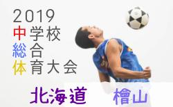 組合せ掲載 檜山中体連 7/2 | 2019檜山中体連サッカー大会