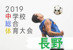 2019年度 第58回長野県中学校総合体育大会 優勝は赤穂中!