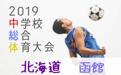 組合せ掲載 函館中体連 7/1~3開催 | 2019函館市中学校体育大会サッカー競技化大会
