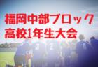 8/3結果速報!結果情報募集中! 2019年度 白山市 U-11 JA松任旗サッカー大会 石川