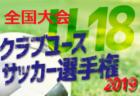 7/22 結果速報中!2019年度 第43回 日本クラブユースサッカー選手権(U-18)大会 7/21~31開催