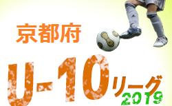 情報募集 U-10リーグ京都 | JFA U-10サッカーリーグ 2019 京都