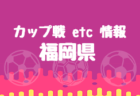 【U-12 北九州市スポ少大会 掲載!】小さな大会・カップ戦まとめ 福岡県【随時更新】情報お寄せください!