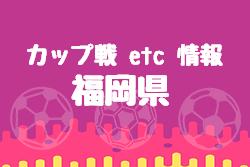 【西部運動公園杯 掲載!】カップ戦・小さな大会情報まとめ 福岡県【随時更新】情報お寄せください!