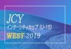 組合せ掲載 インターシティカップ U-15 WEST 8/7~11 | JCYインターシティカップ(U-15) WEST 2019