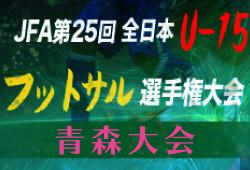 大会情報募集 U15フットサル青森大会 8/3,4開催 | 2019年度 JFA第25回全日本U-15フットサル選手権大会青森大会