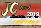 優勝は十文字 関東高校女子サッカー大会 | 2019年度第8回関東高等学校女子サッカー大会 茨城県開催 インハイ