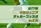 2019年度 第17回淡路ジュニアサッカーフェスタin五色 5年生の部 兵庫 7/20,21結果速報