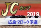 優勝は石神井東中学校 2019年第3支部練馬区夏季総合体育大会 東京