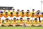 優勝はA国学院久我山 B湘南工科 関東高校サッカー大会 | 2019年度第62回関東高校サッカー大会 茨城県開催