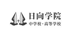 日向学院高校 オープンスクール 8/3他開催 2019年度 宮崎県