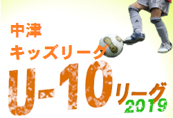 2019OFAリーグU-10㏌中津ブロック 結果掲載12/1 大分