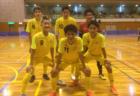 2019年度 JFA第24回全日本U-15女子サッカー選手権大会関西大会 優勝はRESC