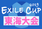 第10回 EXILE CUP エグザイルカップ2019 東海大会(岐阜)8/18開催!組合せ情報お待ちしています!