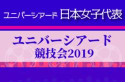目指すは金メダル!ユニバーシアード日本女子代表 メンバースケジュール発表!【第30回 ユニバーシアード競技大会2019/ナポリ】6/23-7/14