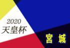 2020年度 SFA第25回佐賀県サッカー選手権大会兼天皇杯 佐賀県代表決定戦 代表はEVインテルナシオナル!