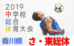 情報募集 さ・東総体中学校サッカー競技 7/6.13開催 | 2019年度 香川県さぬき東かがわ地区中学校総合体育大会 サッカー競技
