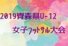 2019年度青森県U-12女子フットサル大会結果掲載!優勝はブレイズ七戸!