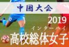 優勝はサンフレッチェ クラ選U-18 中国予選|2019年度第43回日本クラブユースサッカー選手権U-18大会 中国地区予選会