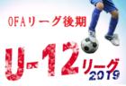 組合せ掲載 U-12 OFAリーグ後期 in大分地区   2019年度U-12OFAリーグ【後期】in大分地区 大分