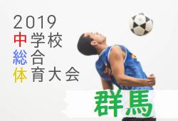 2019年度 第54回群馬県中学校総合体育大会第60回サッカー大会 7/28~ 組合せ募集