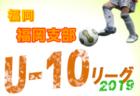 【U-15強豪チーム紹介】大阪府 大阪東淀川FC 費用について情報提供いただきました!