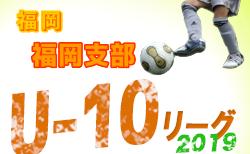 2019福岡支部 U-10各区内サッカーリーグ 10/12.13.14 結果更新!ご入力お待ちしています!
